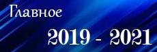 Главное 2019-2020